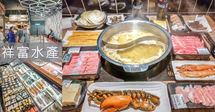 台北中山海鮮火鍋.祥富水產 日本A5和牛、龍蝦~這樣點最划算/新光三越南西美食宵夜