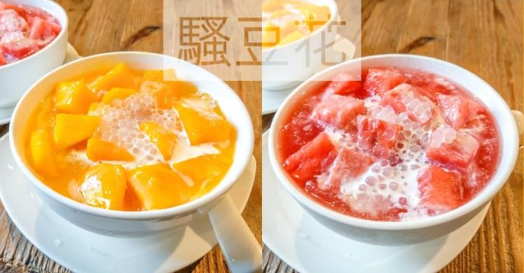 台北東區冰品.騷豆花|水果與豆花的絕配滋味/草莓芒果西瓜/捷運忠孝復興站