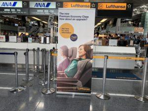 ルフトハンザ航空の搭乗手続き