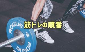 【筋トレの順番】はじめは大きい筋肉から鍛える方が効果的!