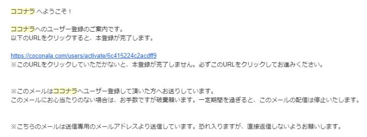 ココナラからのメール