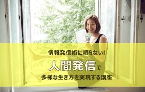 海外フリーランスで成功するには?wasabiさんのセミナーレポ。成功する秘訣は○○発信だ!