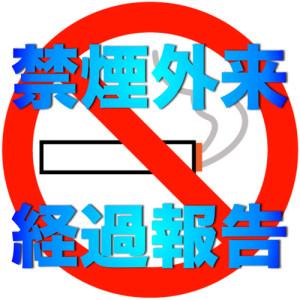 禁煙外来経過報告