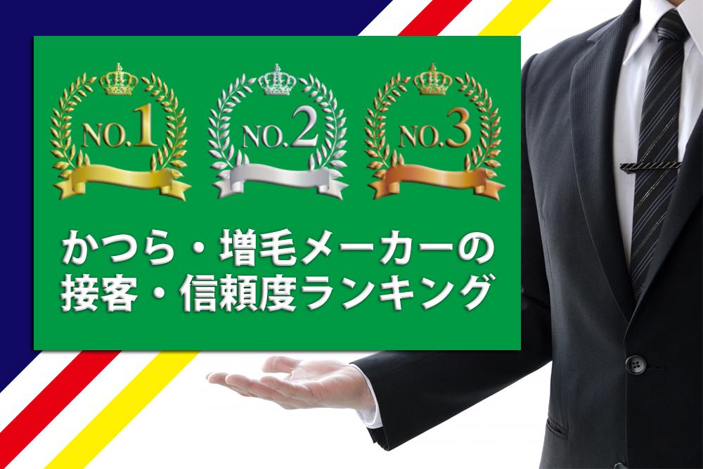 かつら・増毛メーカーの接客・信頼度・納得度ランキング