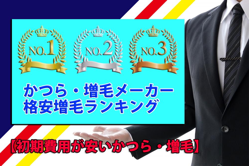 かつら・増毛メーカー格安増毛ランキング【初期費用】