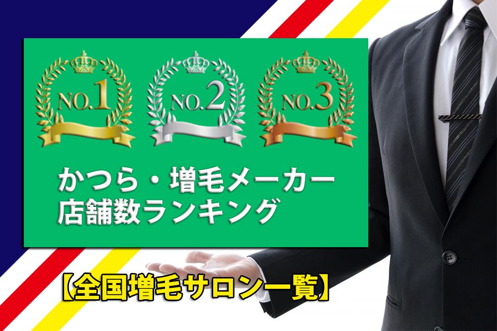 かつら・増毛メーカー店舗数ランキング【全国増毛サロン一覧】