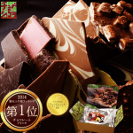 チュベ・ド・ショコラ自由が丘本店の格安高級チョコの評判は