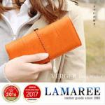 がま口長財布レディースのおすすめは使いやすさと高級感のラマーレ