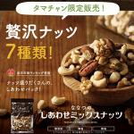ミックスナッツの5つの効果。7種のナッツ ダイエットの口コミ