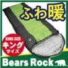 キャンプの寝袋におすすめは安くて暖かく、ー12度まで対応の寝袋