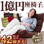 一億円座椅子(ロウヤ)の評判。感想やレビュー。座り心地の評価は?