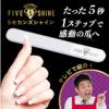 5セカンズシャイン爪磨きはテレビで評判に!効果と口コミは?