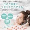 ゲルマニウム温浴ボールの効果と口コミ。自宅のお風呂で岩盤浴を
