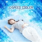 スピードクーラー冷却マットの口コミ。冷感効果が続くと評判!SPEED COOLERで熱帯夜もぐっすり。