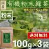 オーガニック緑茶 粉末でおすすめは?有機栽培の口コミと評判