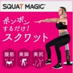 横澤夏子がダイエット スクワットマジック使った効果と口コミ