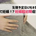 妊娠超初期症状は生理予定日に眠気吐き気