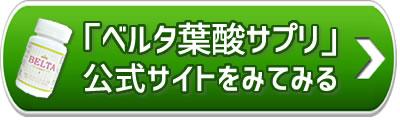 ベルタ葉酸サプリ公式サイト
