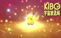 KIBO's Pikachu