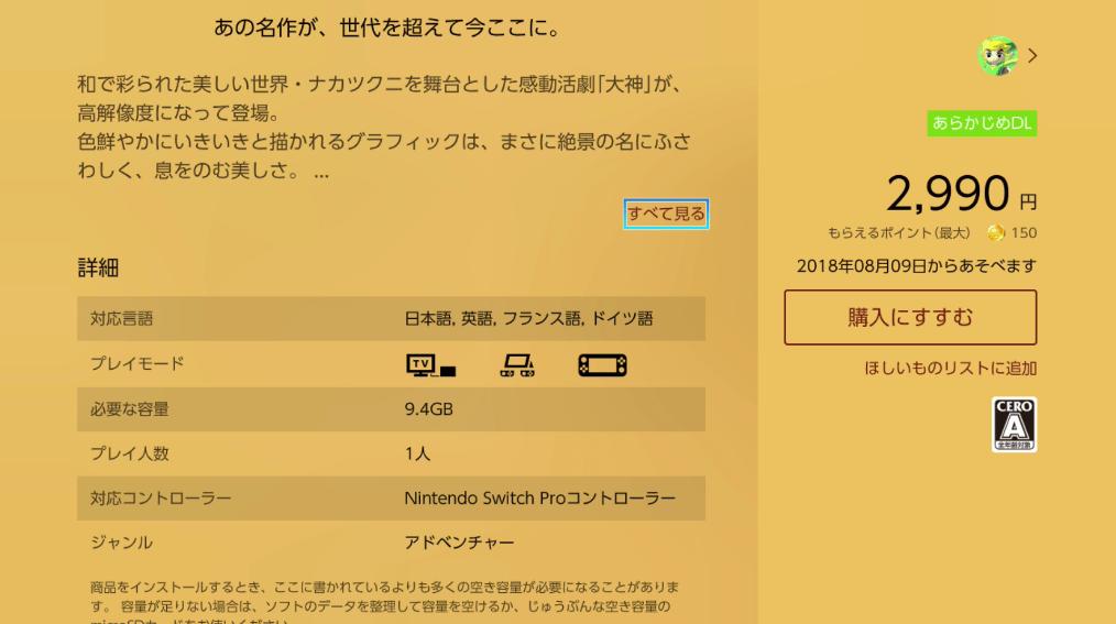 okami-zekkeiban-nintendo-eshop