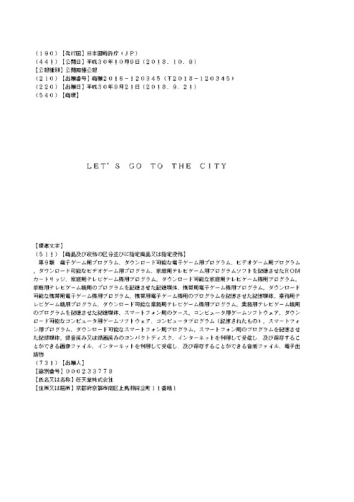 animal-crossing-lets-go-to-the-city-trademark