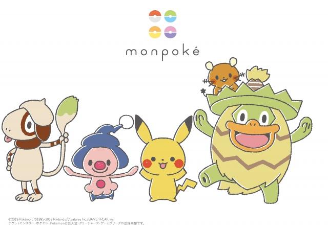 monpoke-baby-produkte