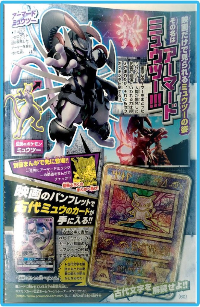 armored-mewtwo-and-ancient-mew-card-668x1024