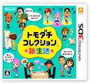 Nintendo FY3/2017 Tomodachi Life