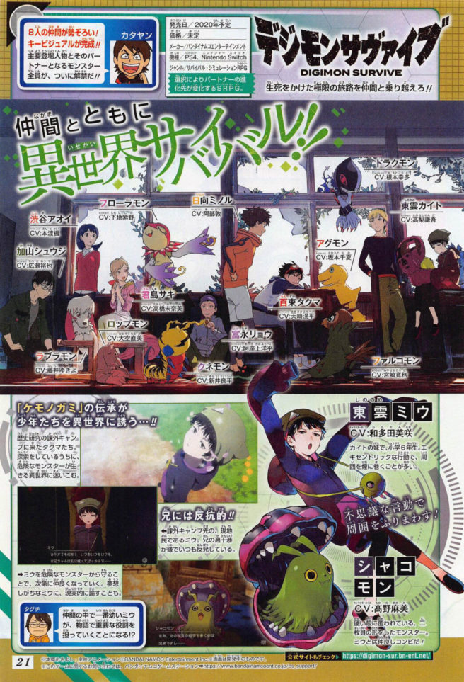 Digimon Survive Jump 03 27 20 1046x1536 1