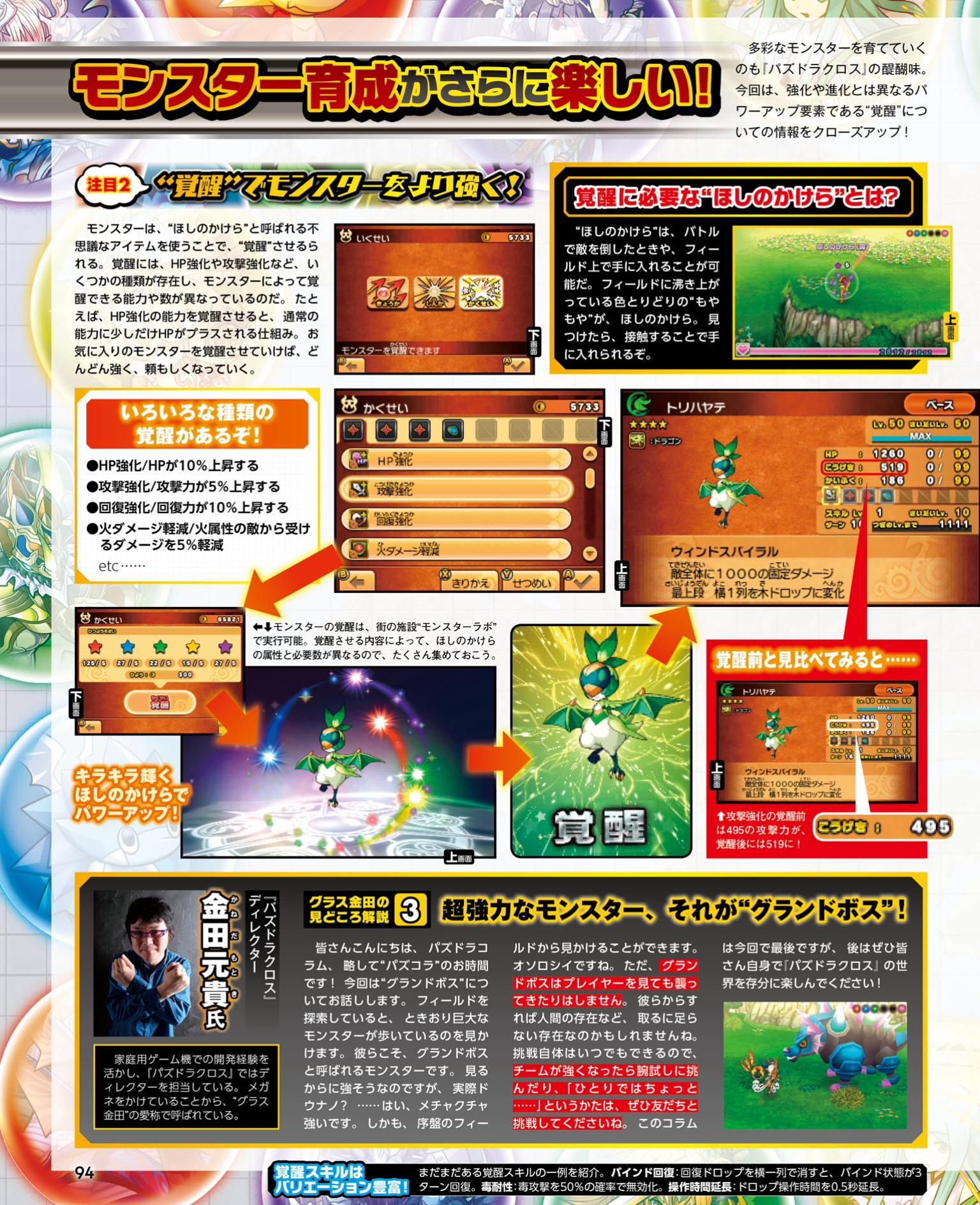 Scans Roundup FuRyu 3DS Visual Novels Puzzle Amp Dragons
