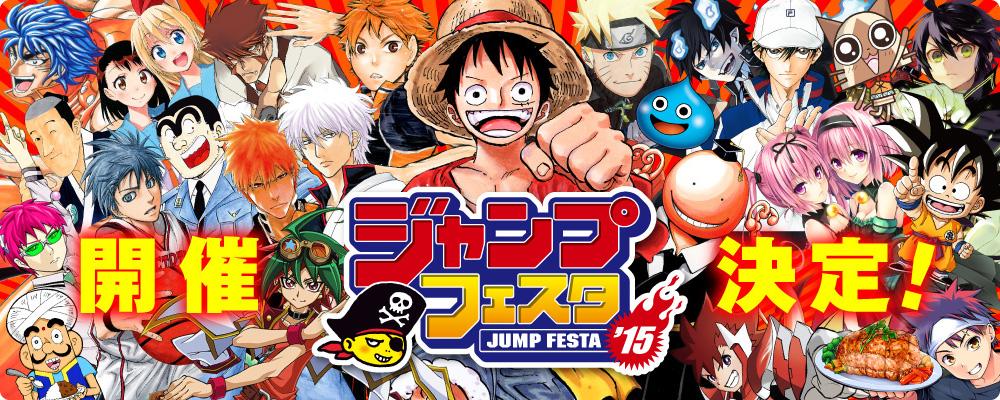 Jump Festa 2015 Lineups For Nintendo Bandai Namco Capcom