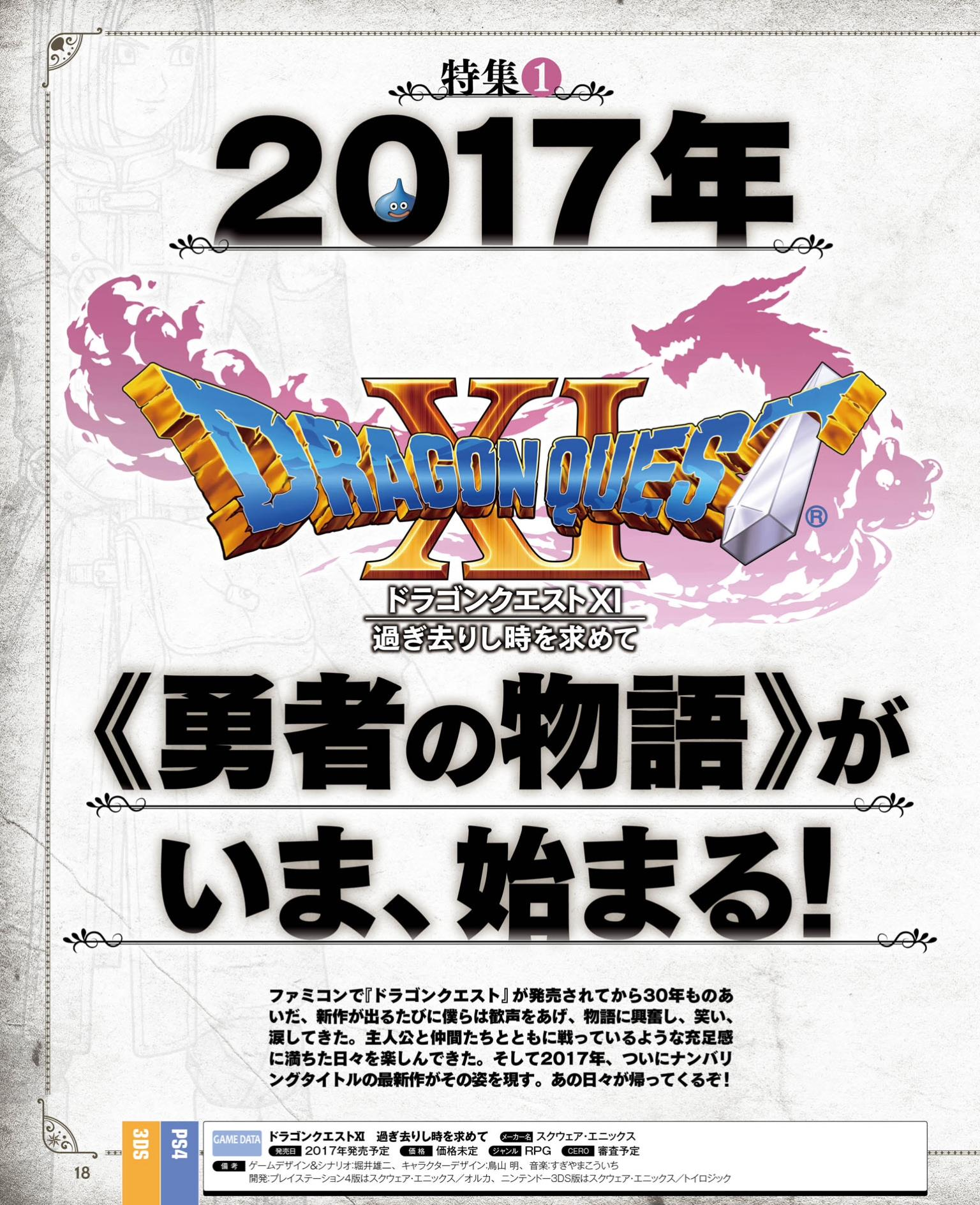 Scans Roundup Dragon Quest XI The Alliance Alive More