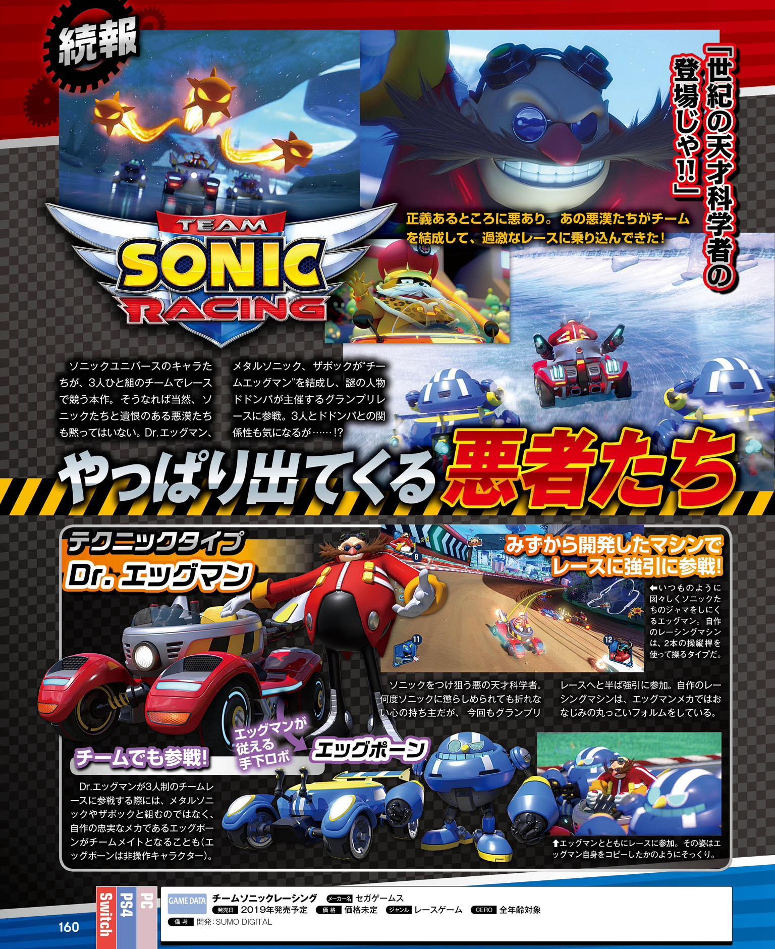 Team Sonic Racing Reveals Doctors Mine Track Nintendo