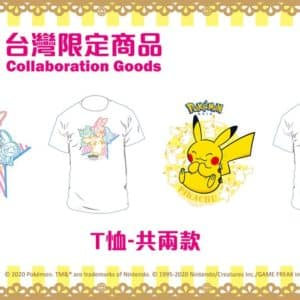 Taiwan's Pokemon Sword And Shield Shop & Cafe Now Selling Exclusive T-shirts 1