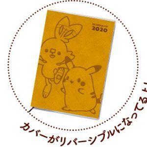 Mister Donut X Pokemon 2020 Lucky Bag Releasing In Japan 10