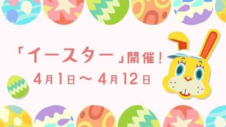 YOU CAN DOWNLOAD THE ANIMAL CROSSING: NEW HORIZONS EASTER UPDATE ON A TENCENT NINTENDO SWITCH 23