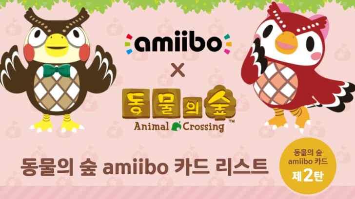 Animal Crossing Series 2 amiibo Cards Announced In South Korea 22