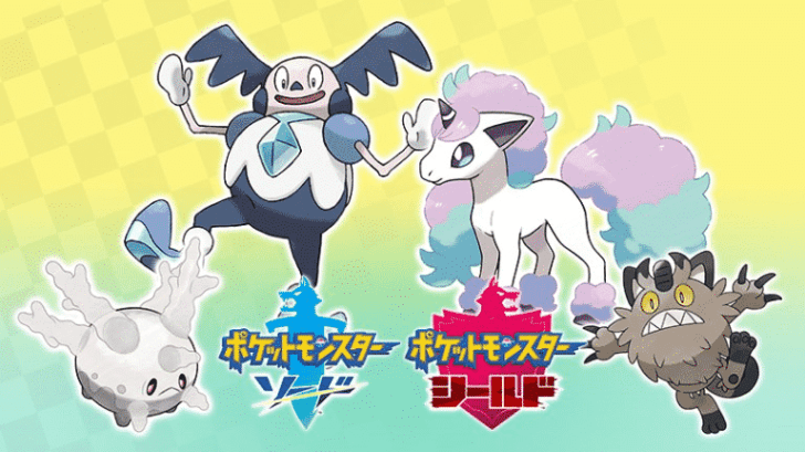 """""""Isle Of Armor Preparation"""" Mystery Gift Campaign Announced For Pokemon Sword And Shield 29"""