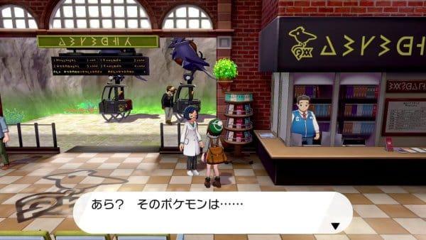 Pokemon Coco Receives New Promo Artwork + Screenshots For Pokemon Sword/Shield Collab 3