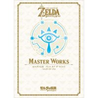 Κυκλοφόρησε το Zelda: Breath of the Wild Master Works