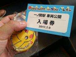 pokemon_with_you_pikachu_train_photo_12