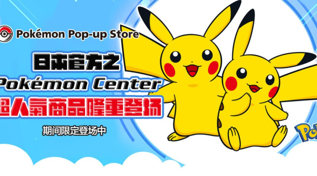 Online pokemon pop up store opens in china and hong kong nintendosoup publicscrutiny Image collections