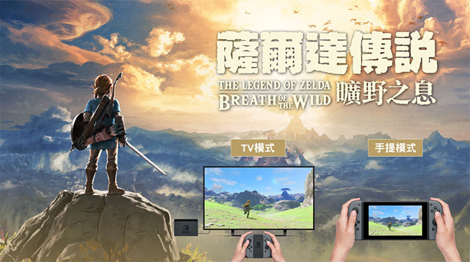 Chinese Version Of The Legend Of Zelda: Breath Of The Wild Launching In Early 2018