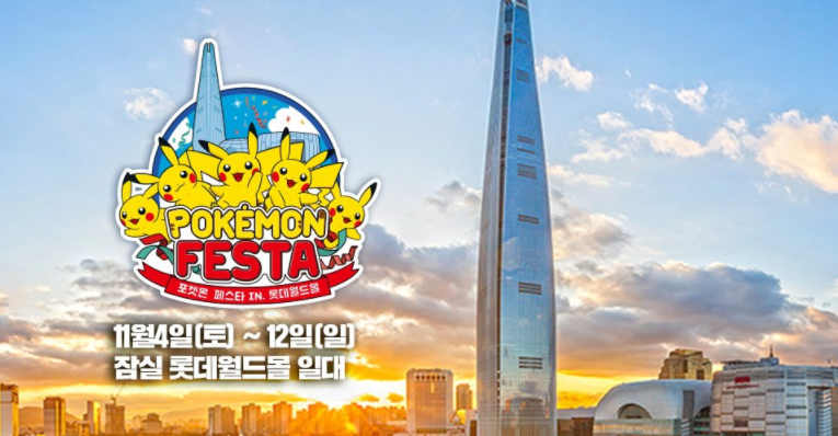 First Official Pokemon GO Event Coming To South Korea In November