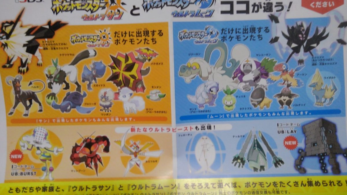 A Look At Pokemon Ultra Sun And Ultra Moon's Version Exclusives