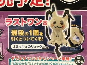 mimikyu_pokemon_banpresto_nov2017_poster_3