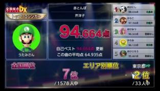 karaoke_joysound_switch_ss_3