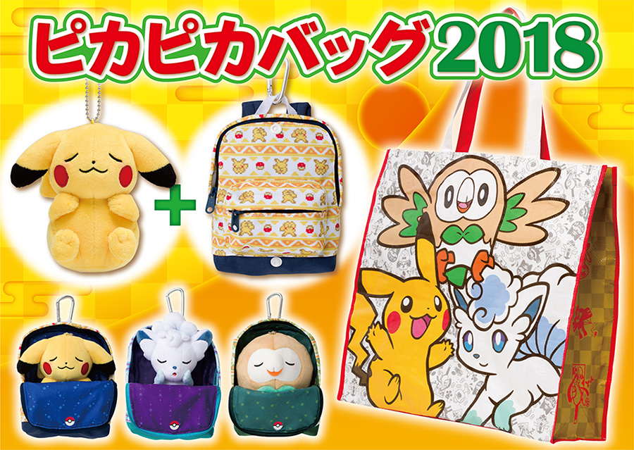 Ring In The New Year With Pokemon Center's Lucky Bags