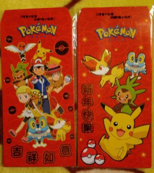 pokemon-asia-red-packets-photo-1