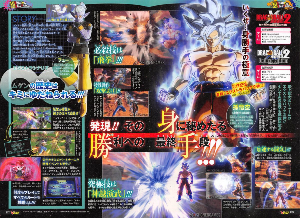 Perfected Ultra Instinct Goku Coming To Dragon Ball Xenoverse 2